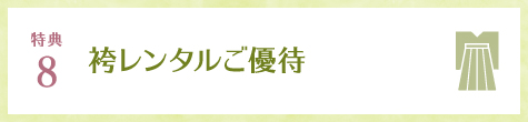 特典8 袴 無料チケットプレゼント