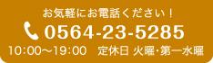 0564-23-5285 営業時間 10:00~19:00 火曜日定休